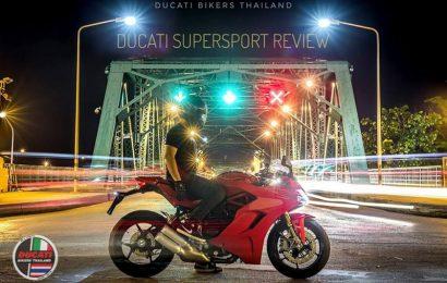 รถสปอร์ทสำหรับทุกจังหวะชีวิต : DUCATI SUPERSPORT