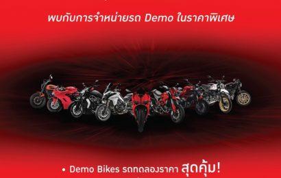 Ducati Demo Day พบกับรถดูคาติราคาสุดพิเศษ พร้อมสินค้าอื่นๆ ลดสูงสุด 70%
