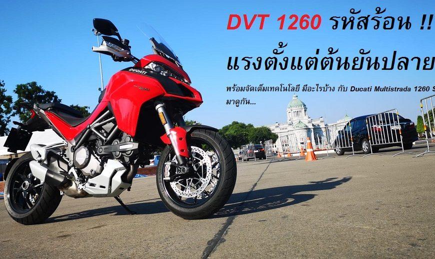 DVT 1260 รหัสร้อน !! แรงตั้งแต่ต้นยันปลาย พร้อมจัดเต็มเทคโนโลยี มีอะไรบ้าง กับ Ducati Multistrada 1260