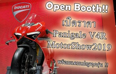 ดูคาติเปิดตัว Panigale V4R พร้อมรถรุ่นใหม่อีก2 รุ่นในงาน Motor Show 2019