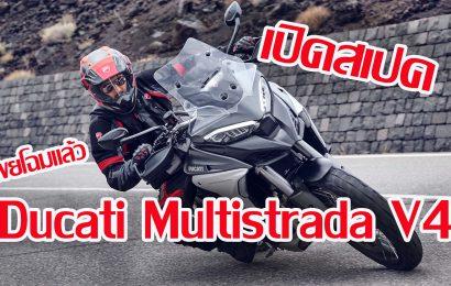 ปล่อยแล้ว !! Ducati Multistrada V4 เปิดสเปค และรุ่นอย่างเป็นทางการ
