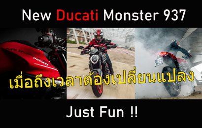 คุณภาพคับแก้ว!! New Ducati Monster 2021 มาแล้ว กับพิกัดใหม่ 937cc