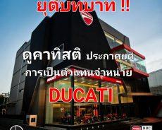 ยุติบทบาท!! ดูคาทิสติ ประกาศ ยุติ18 ปี กับการเป็นตัวแทนจำหน่ายดูคาติ ในประเทศไทย