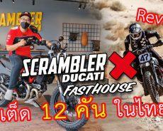 Review 12คันในไทย Scrambler Fasthouse สนุกแน่นอน