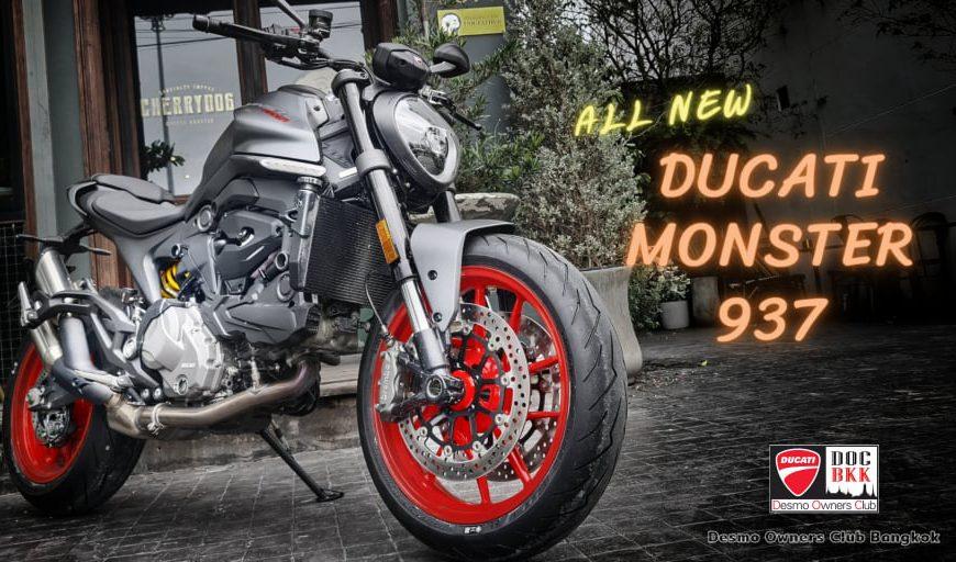 ตัวเล็ก สเปคเทพ! New Ducati Monster 937